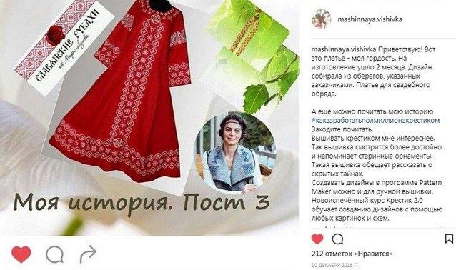 Обережное славянское платье Е. Шаповаловой
