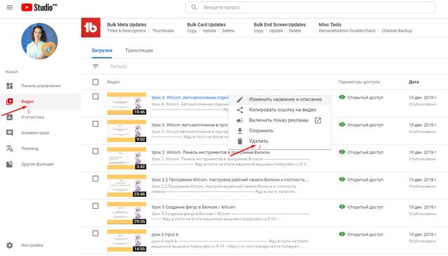 YouTube как удалить видео